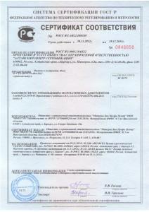 inol_sertifikat