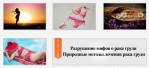 Природные методы лечения рака груди